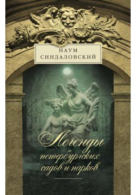 Легенды петербургских садов и парков