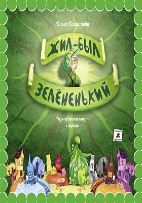 Жил-был Зелёненький : разноцветные сказки с играми