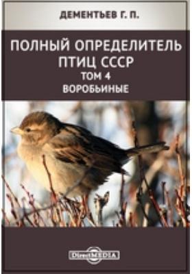 Полный определитель птиц СССР. Том 4. Воробьиные