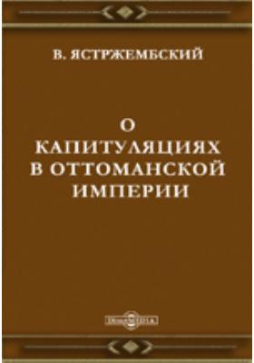 О капитуляциях в Оттоманской империи