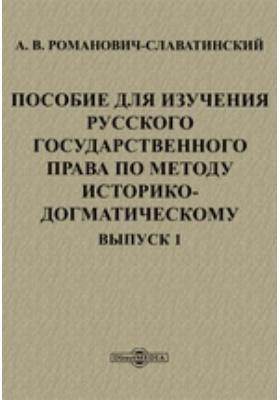 Пособие для изучения русского государственного права по методу историко-догматическому. Вып. 1