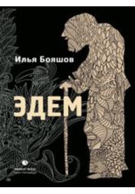 Эдем: художественная литература