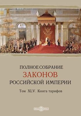 Полное собрание законов Российской империи. Т. XLV. Книга тарифов