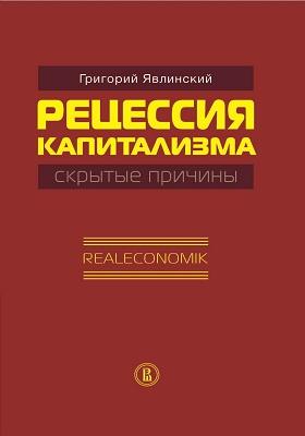 Рецессия капитализма — скрытые причины. Realeconomik: научное издание