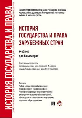 История государства и права зарубежных стран: учебник для бакалавров