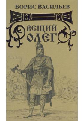 Вещий Олег : Роман