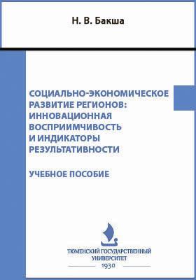 Социально-экономическое развитие регионов: инновационная восприимчивость и индикаторы результативности: учебное пособие