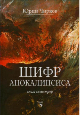 Шифр Апокалипсиса. Книга катастроф