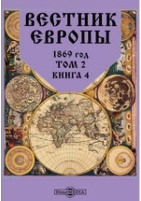 Вестник Европы: журнал. 1869. Т. 2, Книга 4, Апрель