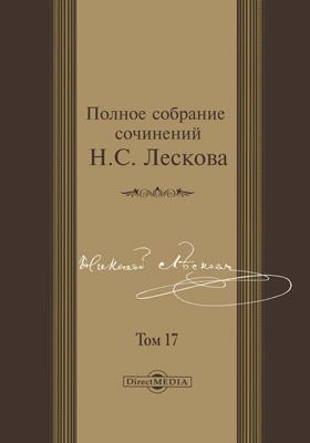 Полное собрание сочинений Семейная хроника князей Протозановых. В двух частях. Т. 17. Захудалый род