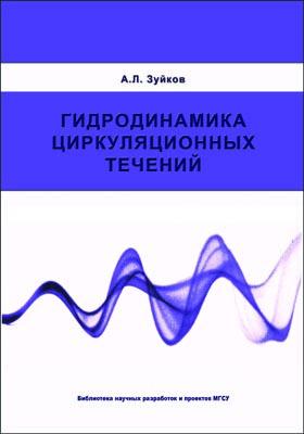 Гидродинамика циркуляционных течений: научное издание