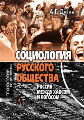 Социология русского общества : Россия между Хаосом и Логосом