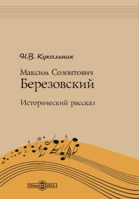 Максим Созонтович Березовский : исторический рассказ