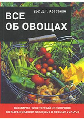 Все об овощах = The Vegetable Expert : 2-е издание, исправленное