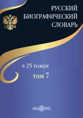 Русский биографический словарь: словари. Т. 7. Жабокритский — Зяловский