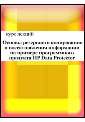 Основы резервного копирования и восстановления информации на примере программного продукта HP Data Protector