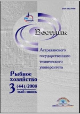Вестник Астраханского государственного технического университета. Серия: Рыбное хозяйство: научный журнал. 2008. № 3(44)