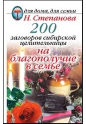 200 заговоров сибирской целительницы на благополучие в семье