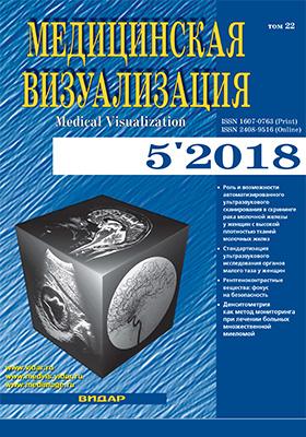 Медицинская визуализация: журнал. 2018. № 5