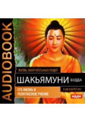Жизнь замечательных людей. Шакьямуни (Будда). Его жизнь и религиозное учение