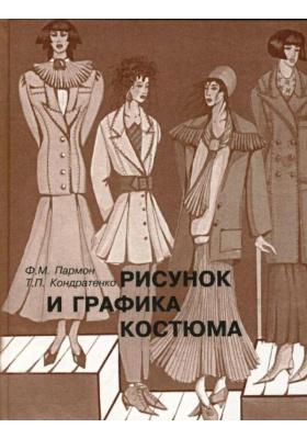 Рисунок и графика костюма : Учебник для вузов
