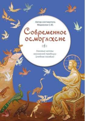 Современное осмогласие : Гласовые напевы московской традиции: учебное пособие