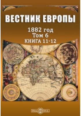 Вестник Европы. 1882. Т. 6, Книга 11-12, Ноябрь-декабрь