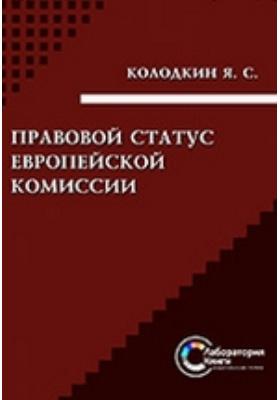 Правовой статус Европейской комиссии