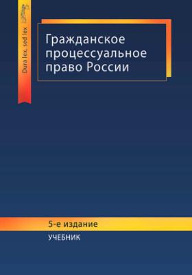 Гражданское процессуальное право России: учебник