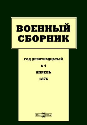 Военный сборник: журнал. 1876. Т. 108. №4