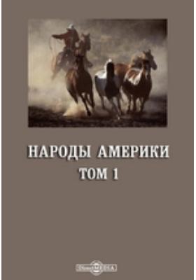 Народы Америки: этнографические очерки. Т. 1