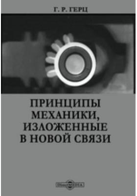 Принципы механики, изложенные в новой связи