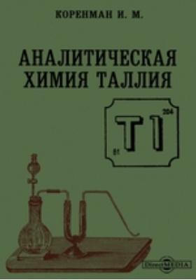 Аналитическая химия таллия