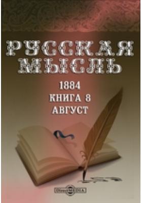 Русская мысль. 1884. Книга 8, Август
