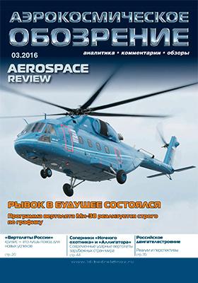Аэрокосмическое обозрение : аналитика, комментарии, обзоры: журнал. 2016. № 3(82)