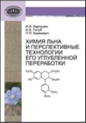 Химия льна и перспективные технологии его углубленной переработки: монография