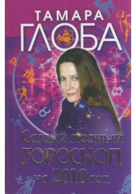 Самый полный гороскоп на 2010