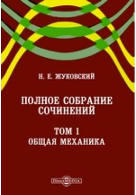 Полное собрание сочинений. Т. 1. Общая механика