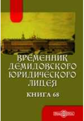 Временник Демидовского юридического лицея: журнал. 1896. Книга 68