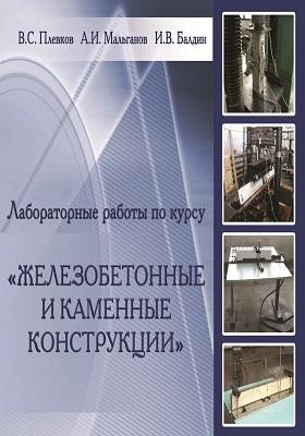 Лабораторные работы по курсу «Железобетонные и каменные конструкции»