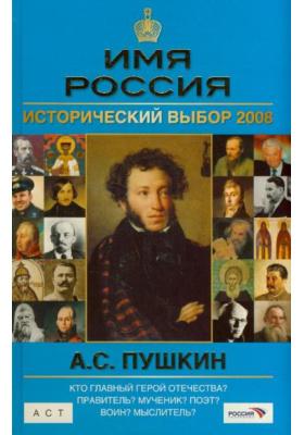 Пушкин А.С. Имя Россия. Исторический выбор