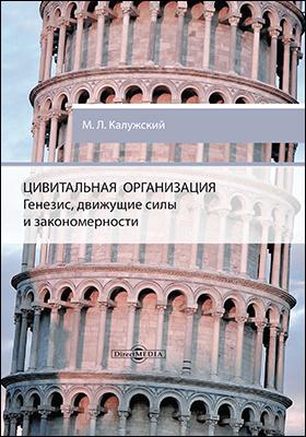 Цивитальная организация : генезис, движущие силы и закономерности: монография