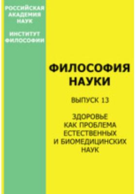 Философия науки. Вып. 13. Здоровье как проблема естественных и биомедицинских наук