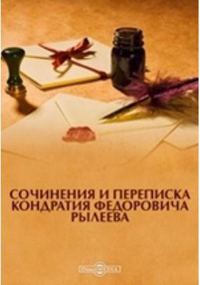 Сочинения и переписка Кондратия Федоровича Рылеева