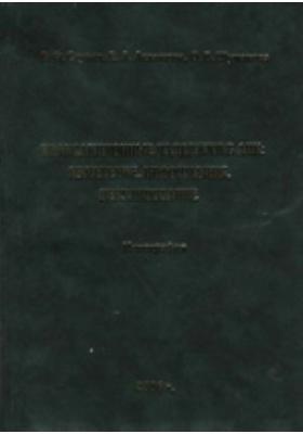 Трансакционные издержки в АПК : измерение, информация, регулирование: монография