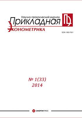 Прикладная эконометрика: журнал. 2014. № 1(33)