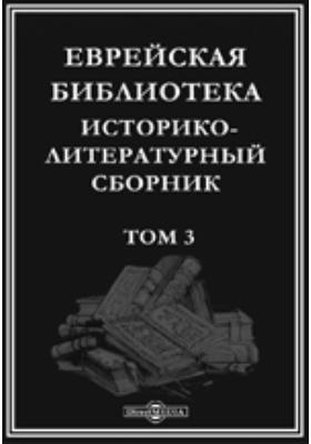 Еврейская библиотека. Историко-литературный сборник. Т. 3