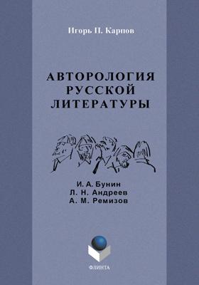 Авторология русской литературы (И.А. Бунин, Л.Н. Андреев, А.М. Ремизов): монография
