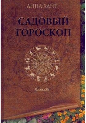 Садовый гороскоп