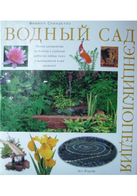 Водный сад = The Water Garden. Encyclopedia : Энциклопедия